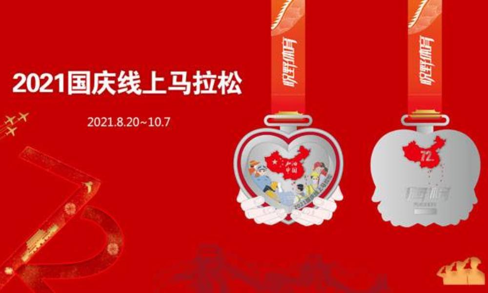 2021国庆线上马拉松(悦野体育)