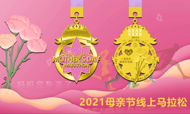 2021母亲节线上马拉松(线上马拉松联盟)