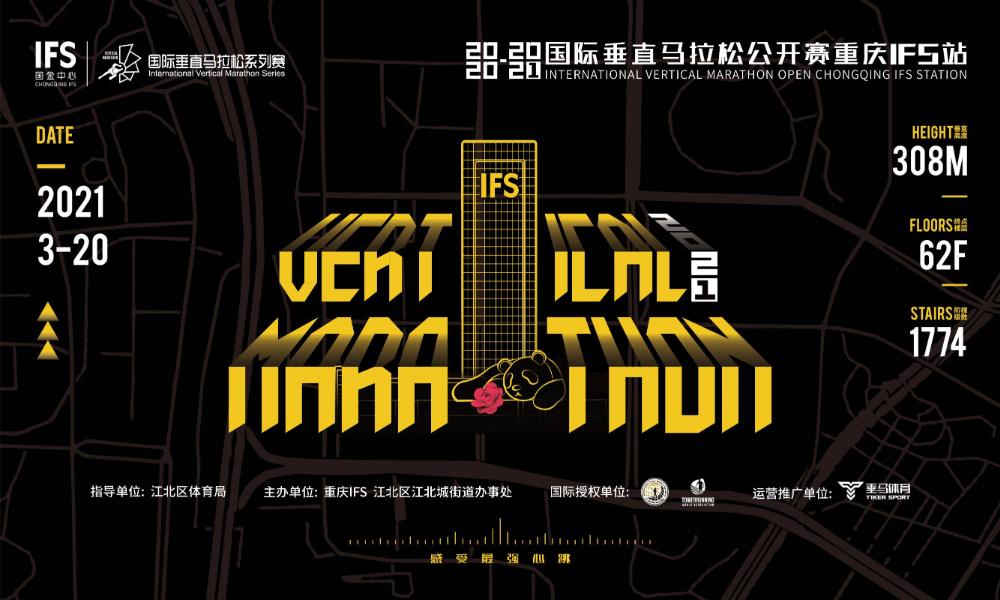 2020-2021国际垂直马拉松公开赛重庆IFS站