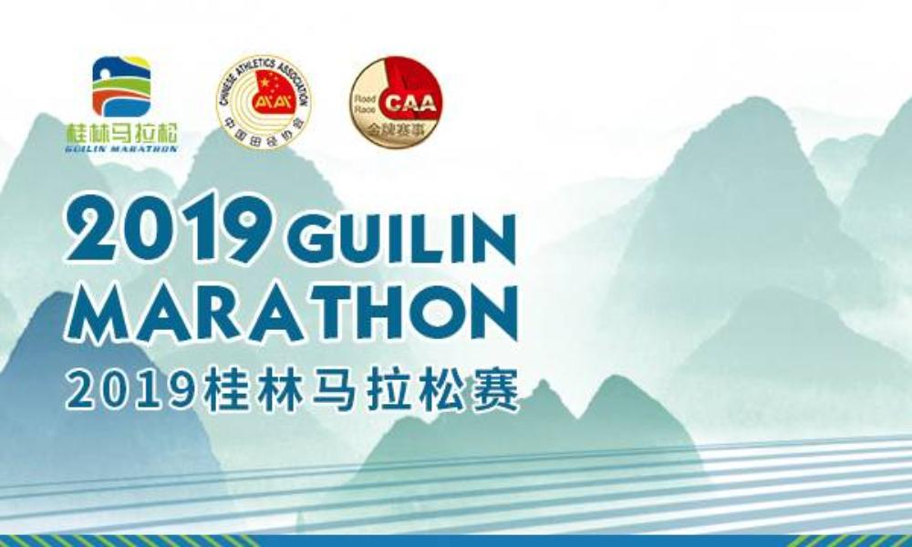2019桂林马拉松赛