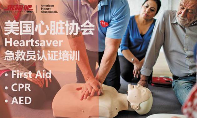 AHA认证急救培训6月班(31城市)