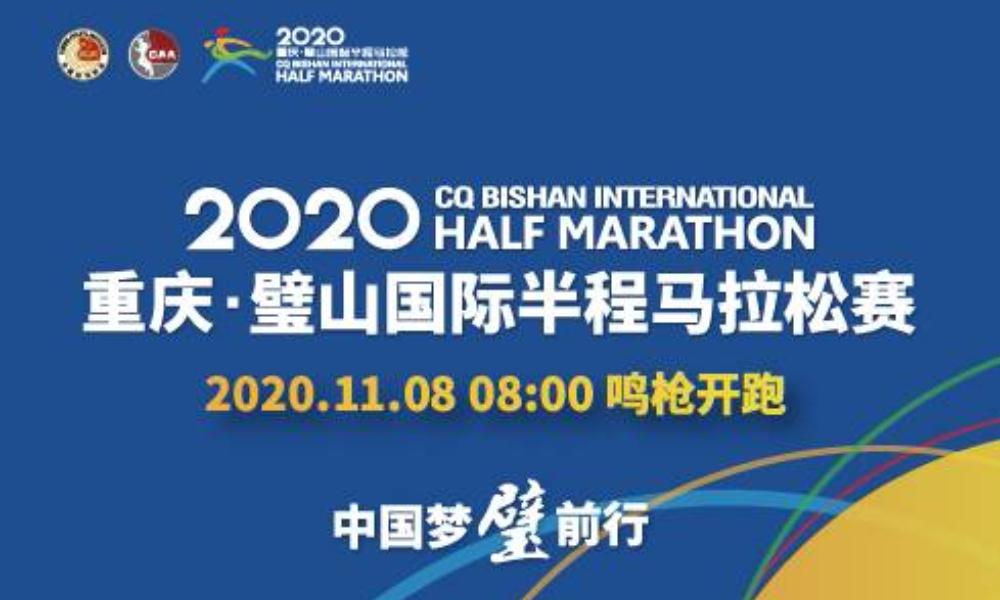 2020重庆·璧山国际半程马拉松赛(延期至11月8日)