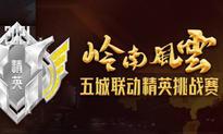 2021岭南风云•五城联动精英挑战赛