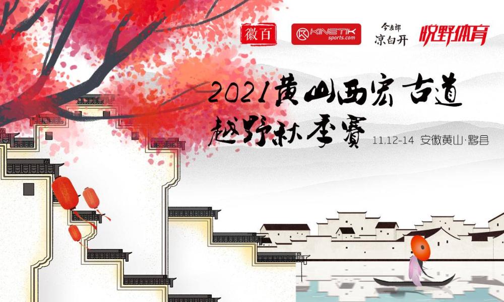 2021黄山西宏古道越野秋季赛