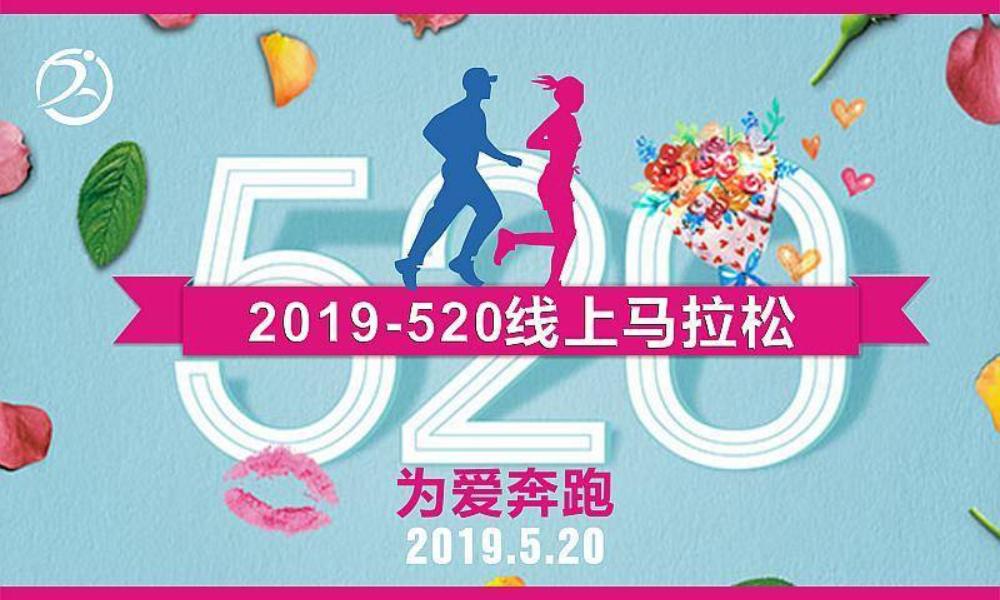 2019-520为爱奔跑线上马拉松