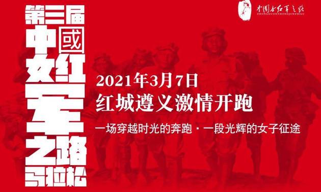 第三届中国女红军之路半程马拉松(延期,具体时间未定)