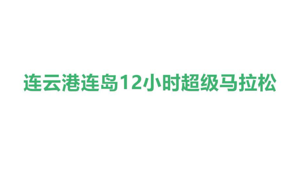 连云港连岛·12小时超级马拉松