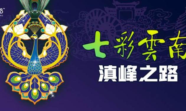 2021七彩云南•滇峰之路线上赛(跑团邦)