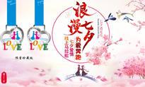 """""""浪漫七夕,为爱奔跑""""七夕爱情线上马拉松"""