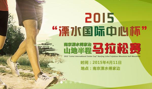 2015南京溧水傅家边山地半程马拉松赛
