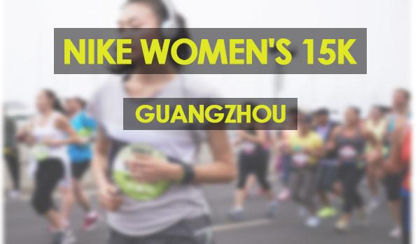 NIKE WOMEN'S(女子) 15K 广州站