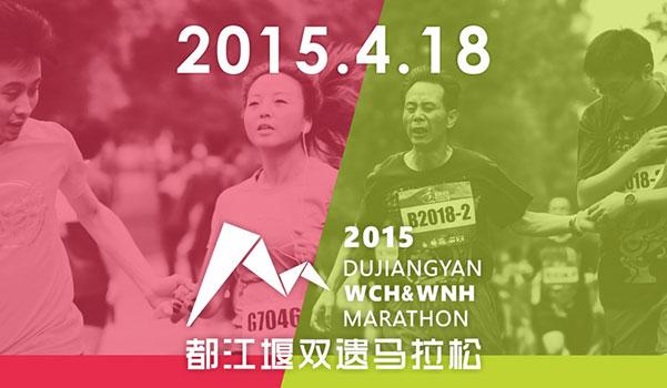 2015四川都江堰双遗马拉松赛