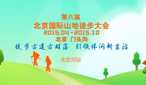 第六届北京国际山地徒步大会竞赛·永定河站
