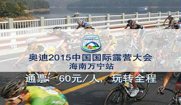 中国国际露营大会万宁站定向越野赛&兴隆绿道徒步骑行