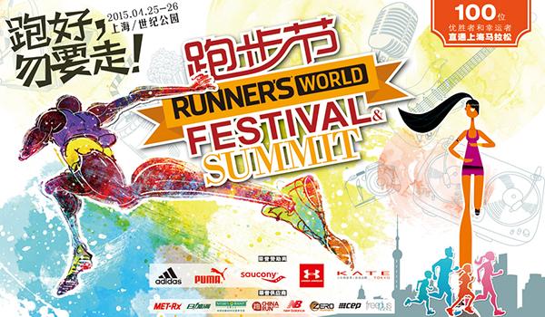 2015年《跑者世界》跑步节