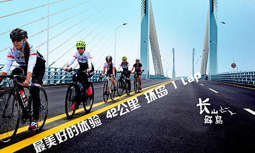 2015大连长山群岛自行车赛
