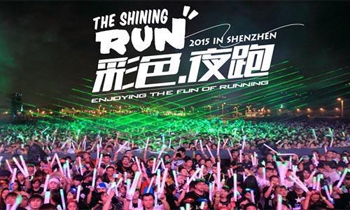 彩色跑系列活动—彩色·夜跑深圳站