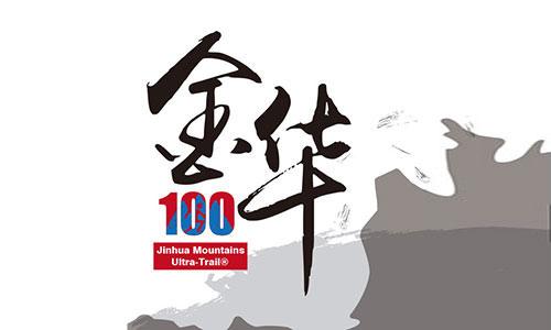 2015金华山100越野赛