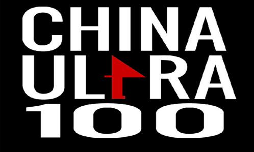 China Ultra 100 (杭州)