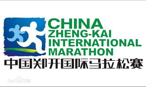2016中国郑开国际马拉松赛