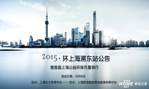 2015·环上海浦东站暨首届上海公益环保负重骑行赛
