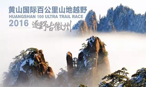 2016黄山国际百公里山地越野赛