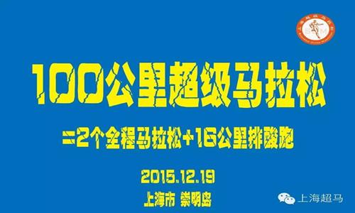 2015崇明环岛100公里超级马拉松赛