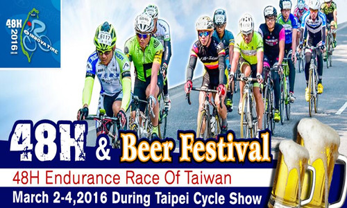 2016第二届伊诺华杯 国际单车环岛48H极限挑战赛