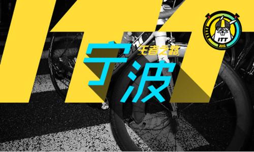 """""""美骑杯""""个人计时(ITT)挑战赛——宁波站"""