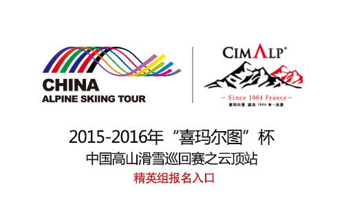 高山滑雪巡回赛之云顶站精英组
