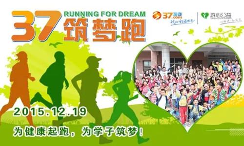 37筑梦跑(Running for dream)