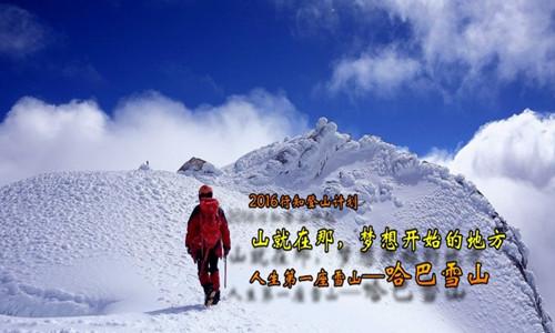 人生第一座高海拔雪山攀登:哈巴雪山