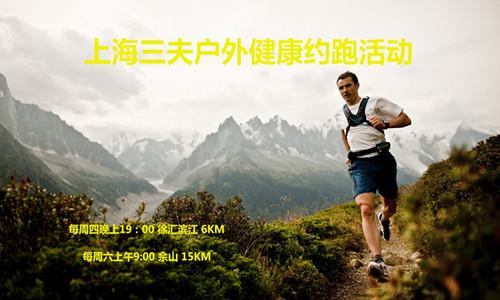 上海三夫户外健康约跑活动