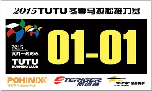 TUTU冬季马拉松接力赛