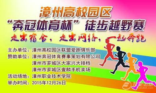 """漳州高校园区""""奔冠体育杯""""徒步越野赛"""