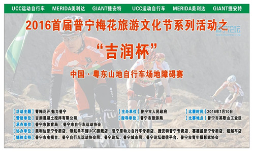 """2016""""吉润杯""""中国·粤东山地自行车障碍绕圈赛"""