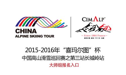高山滑雪巡回赛之长城岭站——大师组
