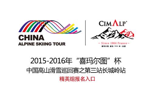 高山滑雪巡回赛之长城岭站——精英组