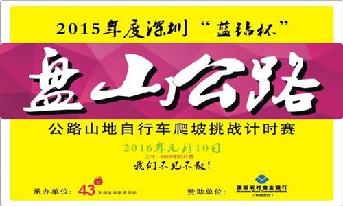 2015年度深圳蓝钻杯盘山公路自行车挑战计时赛