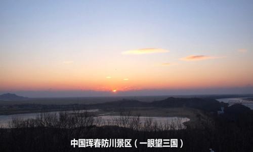 中国珲春防川迎日出祈福活动