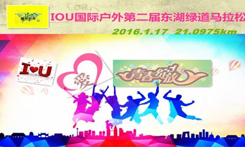 2016IOU第二届东湖绿道半程马拉松