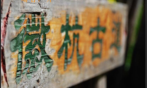 徒步皖南经典古道—徽杭古道,闲游龙川古镇