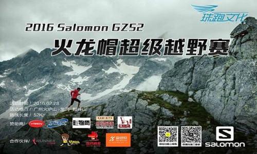 2016 Salomon GZ52 火龙帽超级越野赛
