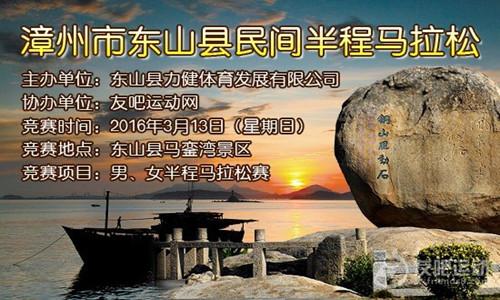 漳州市东山县民间半程马拉松