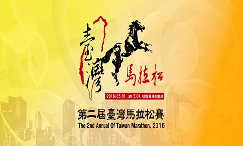第二届台湾马拉松赛