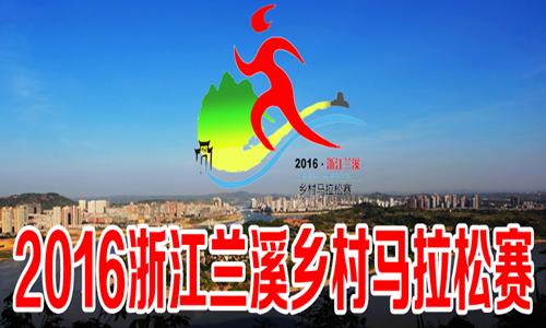 2016浙江兰溪乡村马拉松赛