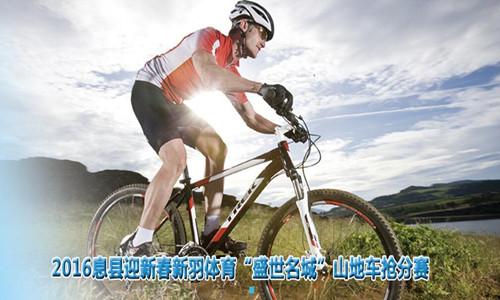 """2016息县迎新春新羽体育""""盛世名城""""山地车抢分赛"""