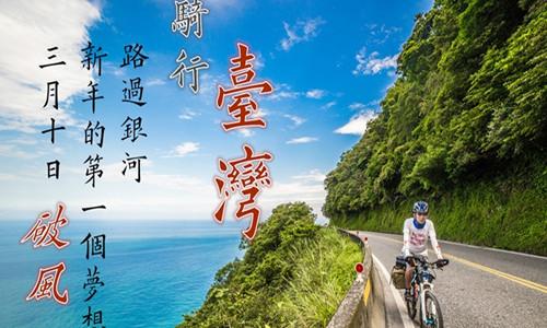 骑行台湾 ☆ 2016梦想季一起环岛活动