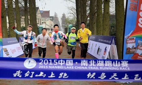 第三届2016中国.南北湖跑山赛(春季)
