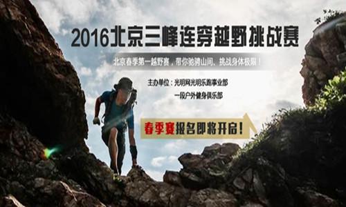 2016北京三峰连穿越野挑战赛